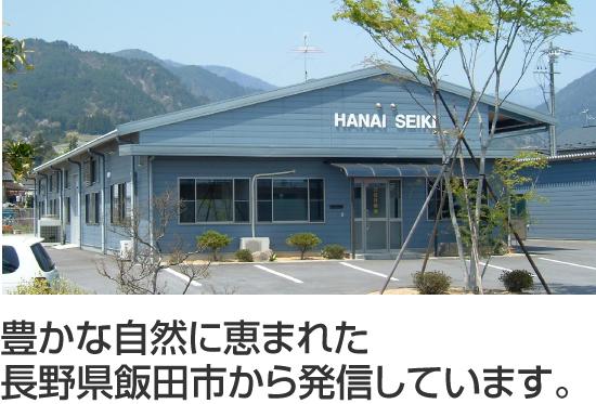 豊かな自然に恵まれた長野県飯田市から発信しています。